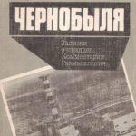 Репортаж из Чернобыля
