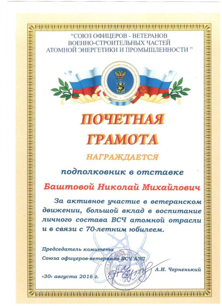 Скан-копия грамоты Баштовому