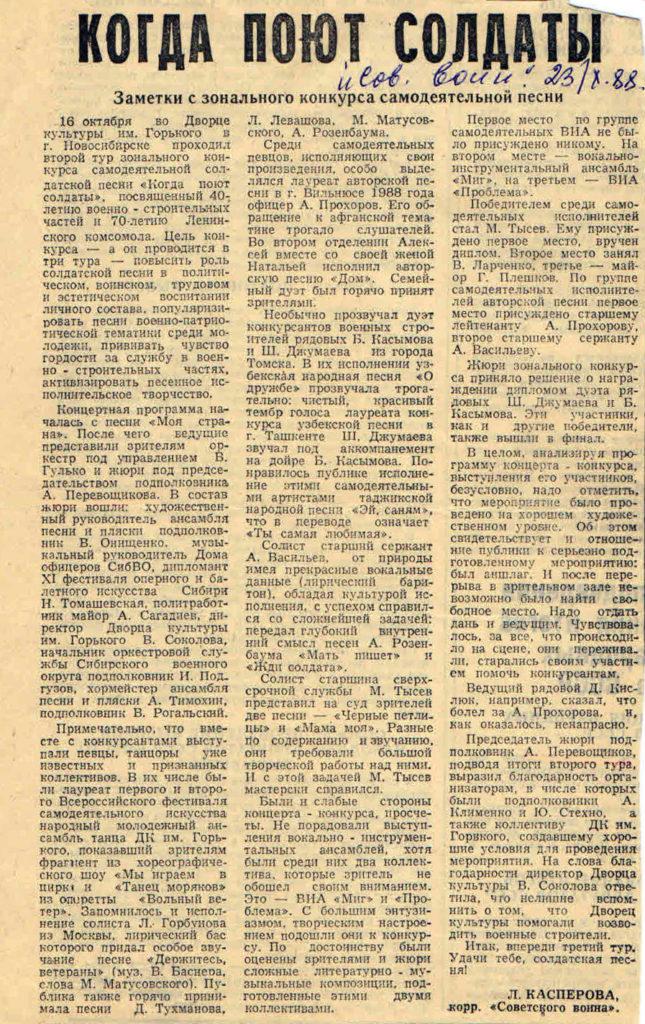 Советский воин 23.10.1988