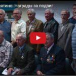 Новости Селятино: Награды за подвиг