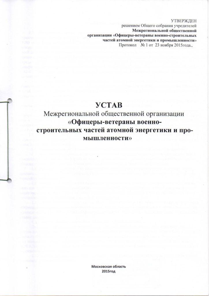 ustav-1