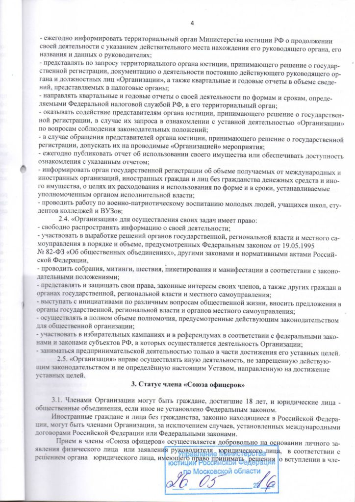 ustav-4