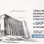Встреча к 30-летию ЧАЭС