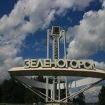 Из истории города Зеленогорска