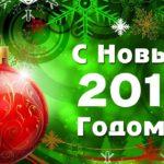 Поздравление Председателя Комитета Союза  офицеров-ветеранов ВСЧ АЭП с Новым 2017 годом !!!