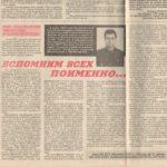 «Атом-пресса» № 4 1995 год