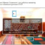 Кабинет Ефима Славского: где работал министр среднего машиностроения СССР