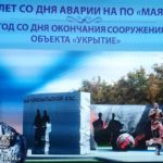 Конференция, посвящённая 60-летию со дня аварии на ПО «Маяк» и 31 годовщине со дня окончания сооружения объекта «Укрытие»