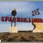 УВСЧ г. Краснокаменска (к 70-летию образования ВСЧ атомной отрасли)