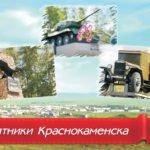 Памятники Краснокаменска