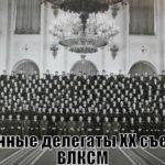 Фото с комментарием (к 70-летию образования ВСЧ атомной отрасли)