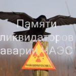 Посвящается ликвидаторам аварии на Чернобыльской АЭС!