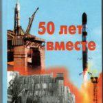 Калачев Анатолий Иванович «50 лет вместе» (к 70-летию образования ВСЧ атомной отрасли)