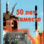 Калачев Анатолий Иванович «50 лет вместе»