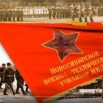 «Последний выпуск НВСТУ»