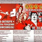 Моя Родина — Советский Союз, фото Александра Соловьева
