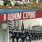Книга «В одном строю». В память о военных строителях.