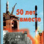 Калачев Анатолий Иванович «50 лет вместе» (к 70-летию образования ВВВСКУ)