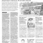 Армия созидателей — для страны и города (Маяк, 26.09.18)