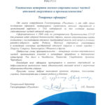 Поздравление  с 70 летием ВСЧ  от Генерального директора ГК «Росатом».