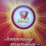 Ленинскому комсомолу — 100 лет