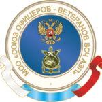 О заседании Комитета Союза фицеров-ветеранов ВСЧ АЭП.