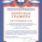 Почётная грамота МОДВ АЭП 4.10.2018 г.