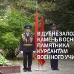 В честь курсантов ВВВСКУ