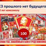 29 ОКТЯБРЯ 2018 года 100 лет КОМСОМОЛУ