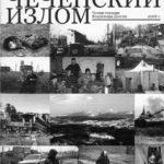 Владимир Долгих. «Чеченские дневники».  Непонятная война.