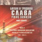Боевая и трудовая слава РФЯЦ — ВНИИЭФ. Город Саров. (Часть 5)