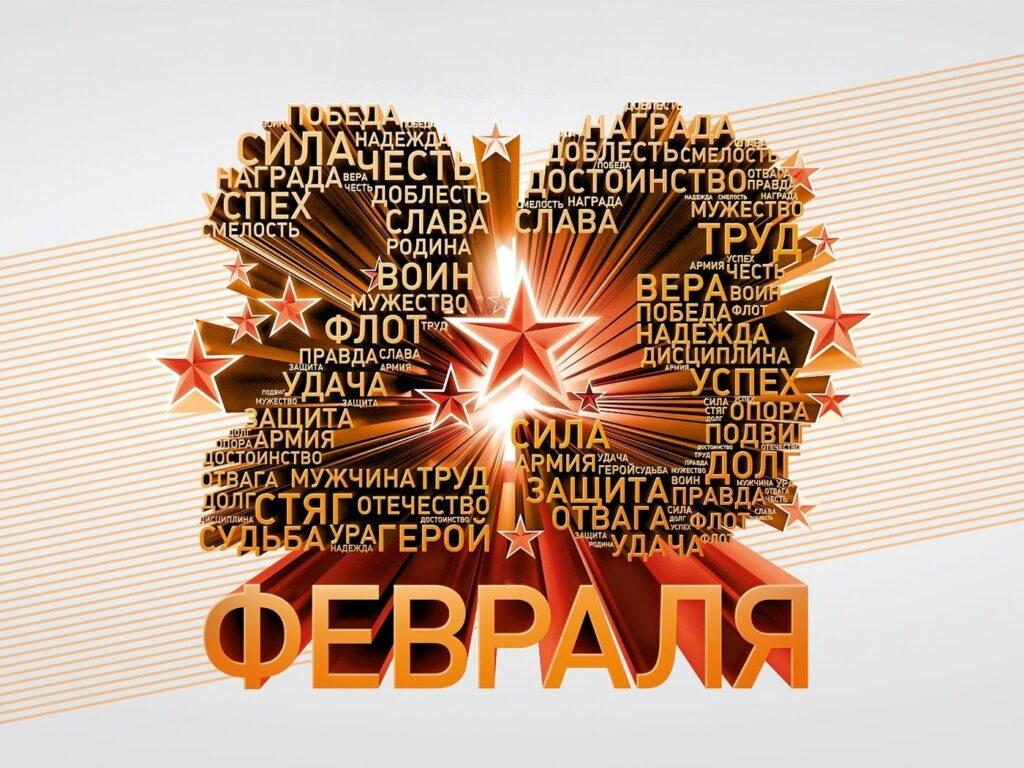 http://25525.ru/wp-content/uploads/2019/02/S-Dnyom-zashhitnika-Otechestva-1024x768.jpg