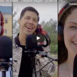 Первое видео проекта «10 песен атомных городов» (1 сезон)