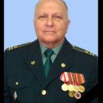 Памяти подполковника в отставке Баштового Николая Михайловича