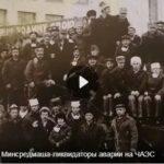Военные строители Минсредмаша — ликвидаторы аварии на ЧАЭС