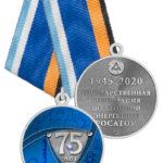 О награждении юбилейной медалью «75-лет атомной отрасли России»