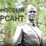 Фильм «Бронзовый курсант»