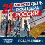 21 августа — день офицера России. Поздравляем!