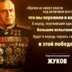 Цитаты о ВОВ из высказываний советских полководцев
