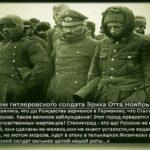 Признание врагов… Эти невероятные русские