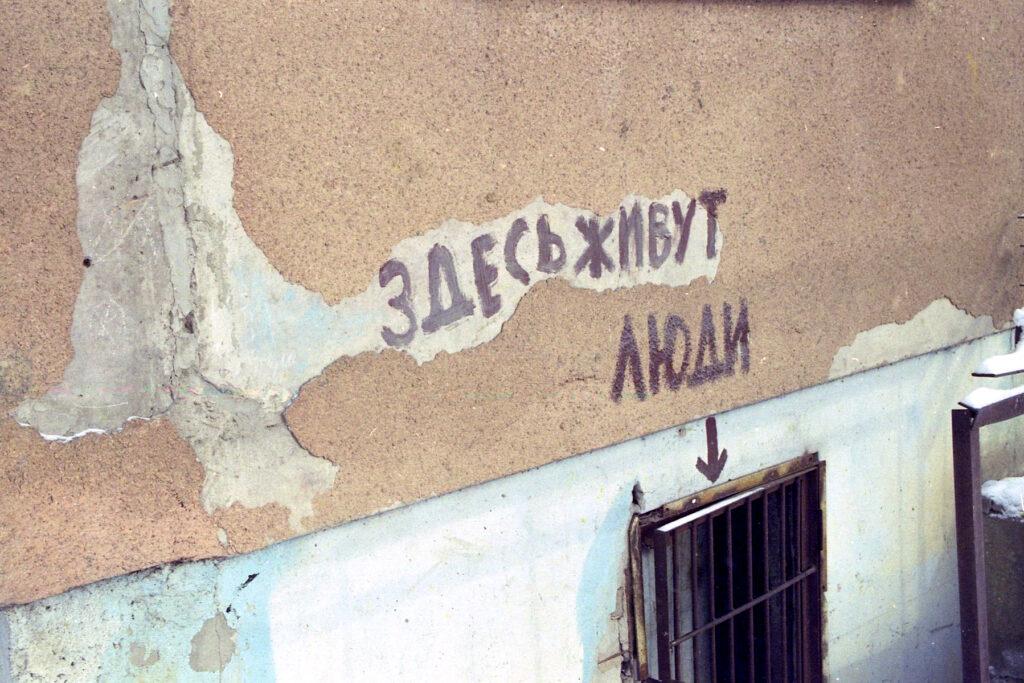 Грозный. Ул. Богдана Хмельницкого. Март 2002 г.