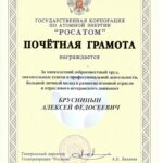О награждении Почётной грамотой ГК «Росатом» ветеранов ВСЧ из г. Северска