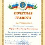 О награждении  ветеранов войсковой части 55201