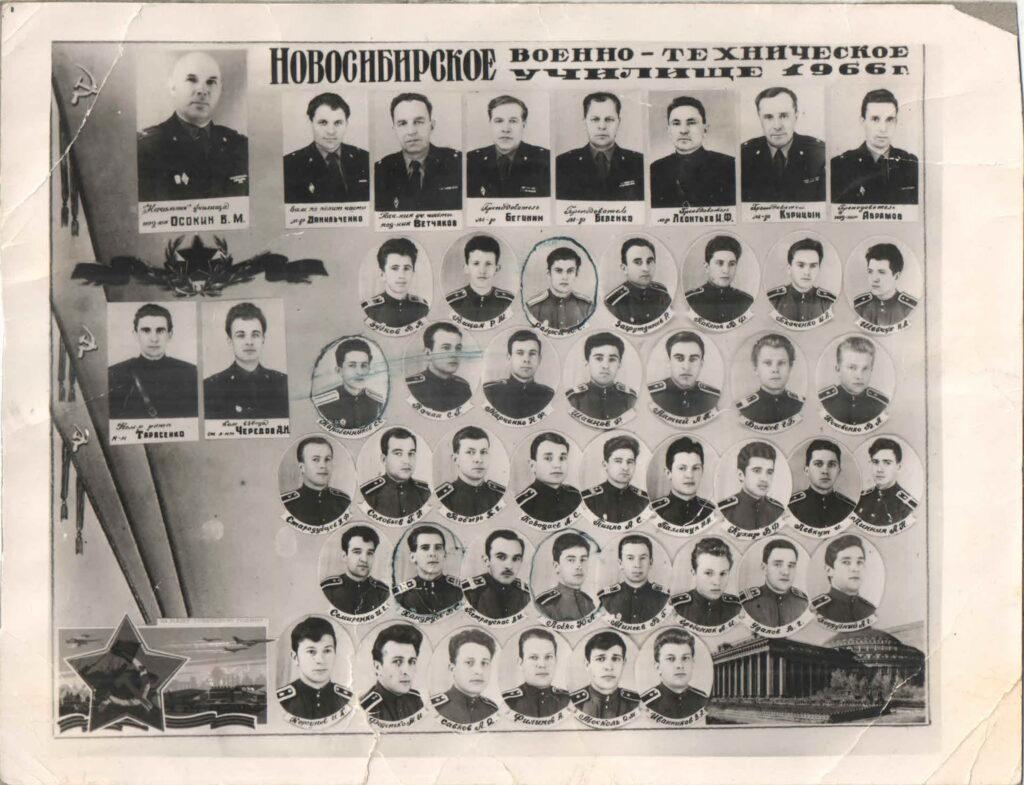 Новосибирское военно-техническое училище 1966г
