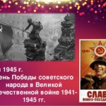 9 мая в России  — День Победы в Великой Отечественной войне 1941-1945 годов