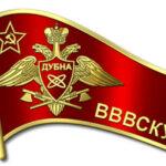 О расширенном заседании по организации празднования 70-летия ВВВСКУ