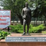 О праздновании 70-летия ВВВСКУ 8 августа 2020