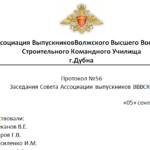 Протокол заседания Совета Ассоциации выпускников ВВВСКУ от 05.09.2020