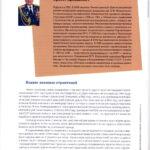 «Живаяистория». Сборник мемуаров ветеранов атомной промышленности