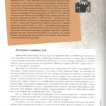 Сборник «Живаяистория». Камышан И.Ф.